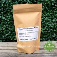 Yemeni Sidr Leaves Powder - 200g